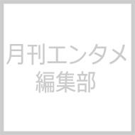 月刊エンタメ(ENTAME)編集部