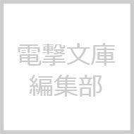 電撃文庫編集部