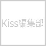 Kiss編集部