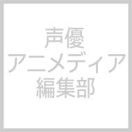声優アニメディア編集部