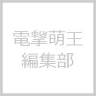 電撃萌王編集部