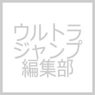 ウルトラジャンプ編集部