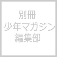別冊少年マガジン編集部