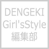 DENGEKI Girl's Style編集部