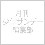 月刊少年サンデー編集部