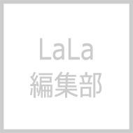 LaLa編集部