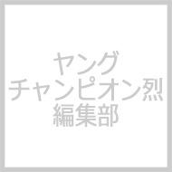 ヤングチャンピオン烈編集部