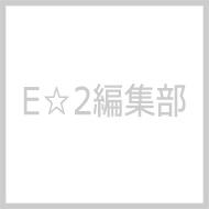 E☆2編集部