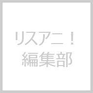 リスアニ!編集部