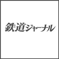 鉄道ジャーナル編集部