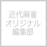 近代麻雀オリジナル編集部