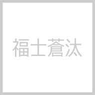 Sota Fukushi
