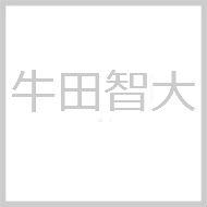 牛田智大(1999-)