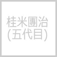 桂米團治 (五代目)