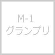M-1 グランプリ