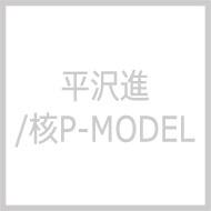 平沢進 / 核P-MODEL