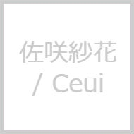 佐咲紗花 / Ceui