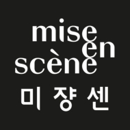 mise en scene(ミジャンセン)