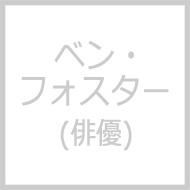 ベン・フォスター (俳優)