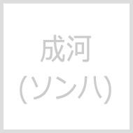 成河 (ソンハ)