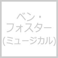 ベン・フォスター (ミュージカル)