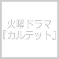 カルテット (ドラマ)