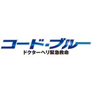 コード・ブルー −ドクターヘリ緊急救命−