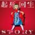 THE ORAL CIGARETTES『起死回生STORY』HMVオリ特はなんと2種類!!