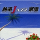 熱帯jazz楽団4 -La Rumba