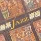 熱帯jazz楽団3 -My Favorite
