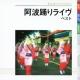 BEST SELECT LIBRARY 決定版::阿波踊りライヴ ベスト
