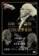 マーラー:交響曲第5番、モーツァルト:交響曲第14、38、41番、黛敏郎:曼荼羅交響曲 山田一雄&NHK交響楽団(2DVD)