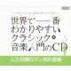 世界で一番わかりやすいクラシック音楽入門のcd vol.3 初期ロマン派の音楽