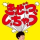 き、ぜ、つ、し、ちゃ、う / シンクロナイズド・モーニング (+DVD)【初回限定盤】
