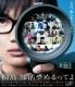 桐島、部活やめるってよ 2枚組(本編BD+特典DVD)