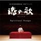 魂の歌 〜東日本大震災復興支援音楽プロジェクト: 村治佳織(G)東京都so