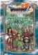 ニンテンドー3DS版 ドラゴンクエスト�Z エデンの戦士たち 公式ガイドブック SE-MOOK