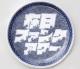 はじめての在日ファンク・アワー LIVE in SHIBUYA (CD+2DVD)