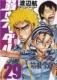 弱虫ペダル 29 オリジナルアニメDVD付き限定版 少年チャンピオン・コミックス