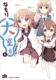 大室家 1 IDコミックス/百合姫コミックス