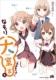 大室家 1 限定版 IDコミックススペシャル/百合姫コミックス
