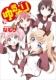 ゆるゆり 10 IDコミックス/百合姫コミックス