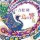 『鳥の響展』ライヴ〜サイバーバード協奏曲、ドーリアン、鳥は静かに、『平清盛』組曲、タルカス 藤岡幸夫&東京フィル、須川展也、小柳美奈子、小林洋二郎(2CD)