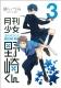 月刊少女野崎くん 3 ガンガンコミックスONLINE