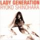 Lady Generation 〜淑女の世代〜