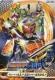ヒーロークラブ::仮面ライダー鎧武/ガイム VOL.1