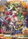ヒーロークラブ::仮面ライダー鎧武 VOL.2