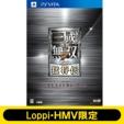 真・三國無双7 with 猛将伝 TREASURE BOX ≪Loppi・HMV限定特典≫