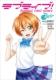 ラブライブ! School idol diary 〜星空凛〜