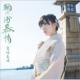 鞆の浦慕情 (+DVD)【初回限定盤】